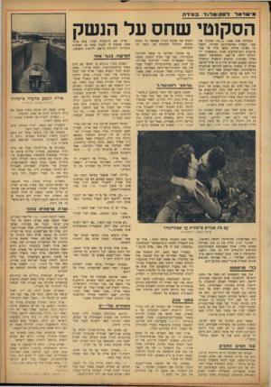 העולם הזה - גליון 855 - 11 במרץ 1954 - עמוד 19 | מי שר אל ל ס קו טלגד ב סירה הסקוטי שחס על הנשק בתחילת שנת ,1946נ*0וור. הסקוטי אלן באר, קפטיין באינטליג׳נס הבריטי, לטעון על ספינת נחיתה מטען גדול של פגזי מרגמות