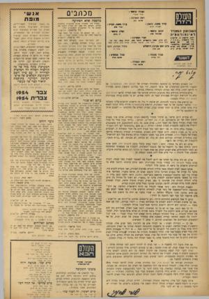 העולם הזה - גליון 855 - 11 במרץ 1954 - עמוד 2 | העולס אבנר׳ ראש המערכת : ה־ר ה *יו ם !ורך משנה, כיתוב : ן1רך ם*1ד* תבנית : השבועון המצויר לאי 1פורםציה ר חו ב גיי םסוז 1ר־ אבי ב סי &UTS ת.ד1M . ם»ו חסברתי*