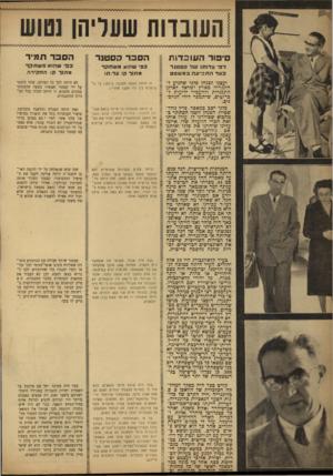 העולם הזה - גליון 855 - 11 במרץ 1954 - עמוד 6 | העובדות שעליהן נטוש סיפור העובדו ת הסבר קסטנר הצנחנית השלישית, חנה סנש, היתה במאסר בהונגריה. ידעתי על מאסרה החל ממחצית אוגוסט .44 מסרתי את הטיפול ב־ענינה למר