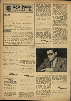 העולם הזה - גליון 855 - 11 במרץ 1954 - עמוד 9 | הדבר עלה 1020ל׳׳י. אדלר שילם 440ל״י, חתם על החוזה, במקום בו אמרו לו לחתום, קיבל הלואר, בסך 580ל״י, עזב את המעברה ונכנס לגור בדירתו החדשה, המורכבת מחדר אחד,