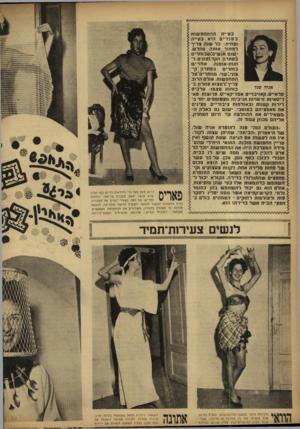 העולם הזה - גליון 856 - 18 במרץ 1954 - עמוד 10   בעיית ההתחפשות ב פו רי ם היא בעייה נצחית: כל שנה צריך לפתור אותה מחדש. ישנם אנשים:שבוחרים בפתרון: הקל?,פונים. לחנות-אופנה. אחרים בפתרון וקי־בוחרים צוני״׳שני.