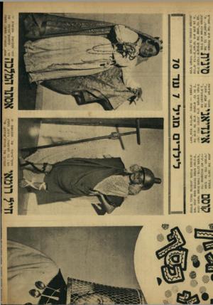 העולם הזה - גליון 856 - 18 במרץ 1954 - עמוד 12  