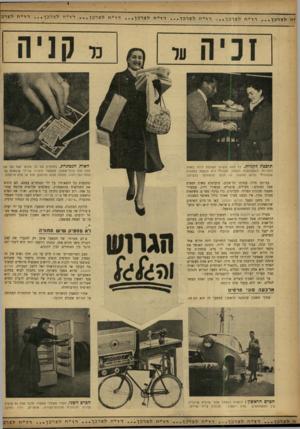 העולם הזה - גליון 856 - 18 במרץ 1954 - עמוד 17   ל צר כן... דו״ ח ל צד כן... ד וי י ח ל צר כן... דו״ ח ל צר כן... דו״ ח תוספתלקניות. כל פעם שקונה משלמת לירה באחת החנויות המשתתפות במפעל, מקבלת היא תוספת לסחורה