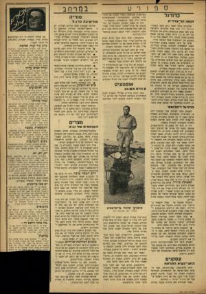 העולם הזה - גליון 856 - 18 במרץ 1954 - עמוד 18   ספורט כדורגל הנאה חד־צדד־ ת שבועיים בלבד לאחר ״יום השני השחור״ (העולם הזה ) 855 עמד הכדורגל הישראלי שוב לפני מבחן בינלאומי. אולם אם המערכה נגד יוון 2 : 0היתר.