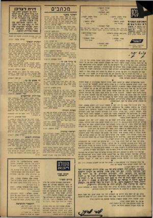 העולם הזה - גליון 856 - 18 במרץ 1954 - עמוד 2   העורך מכתבים הראשי : אורי אבנרי ראש המערכת : שיום כה( עורך משנה, ישעיהו השביעזן הסצרד ל אינ ם וו־ ם צי ח הכתב כיתוב ! השוער כשער עורך משנה, תבנית : אורי יביא
