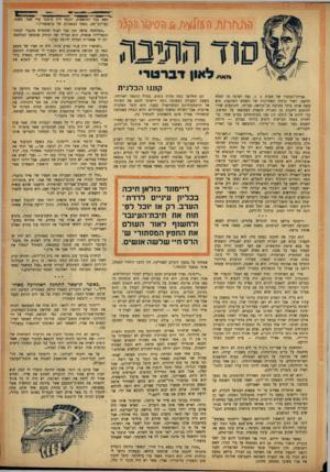 העולם הזה - גליון 856 - 18 במרץ 1954 - עמוד 20   3 ^ ftts rilte g fa 1 2 fa a 1 a a a F ,u a 1 a i,g ja 1 a ja ra j? ja ja / g ja r e r3 ja נשא בכל ההוצאות. הכסף היה מיפקד מדי שנה בעילום־שם, באחד הבאנקים של
