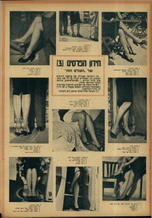 העולם הזה - גליון 856 - 18 במרץ 1954 - עמוד 21   .2הרגליים : א. עומדות בתור לקולנוע ב. מחכות בסבלנות בתור לאוטובוס נ. מחכות לאפשרות לחצות את הכביש ד. משתתפות באסיפת עם 1בעלת הרגליים א. יושבת ומחכה במכבסה
