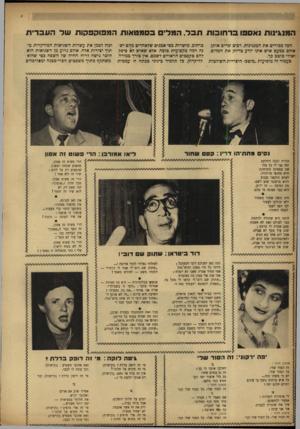 העולם הזה - גליון 856 - 18 במרץ 1954 - עמוד 6   המנגינות נאספו ברחובות תבל. המד׳ בסמטאות המפוקפקות שד העברית הכל מכירים את המנגינות, רכים שרים אותן. אולם כמעט איש אינו יודע כדיוק את המלים. ואולי מוטכ כך.