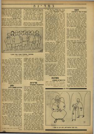 העולם הזה - גליון 856 - 18 במרץ 1954 - עמוד 7   העם ש׳מתו! כרי כרטיסים השבוע היו כל אזרחי המדינה, מקטון ועד גדול, עסוקים בעיסוק רציני ביו תר: הם הת כוננו להיות שמחים. המאמץ שהושקע בכך היה אדיר: המורות שיננו