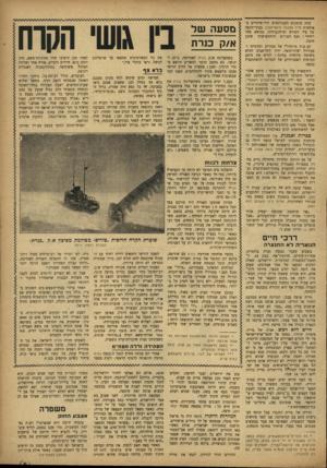 העולם הזה - גליון 856 - 18 במרץ 1954 - עמוד 9   עתה עוסקים הסטודנטים הירושלמיים ב אולמות טרה! סאנטה וראטיסבון, בבתי־הקפה של עיר הקודש וברחובותיה, בנושא אחד שהנן והתחפושות ויחידי: נשף הפורים חובה. קב,צות מיו