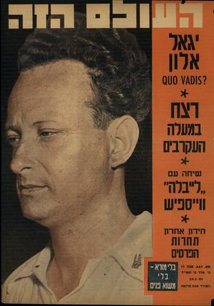 העולם הזה - גליון 857 - 25 במרץ 1954