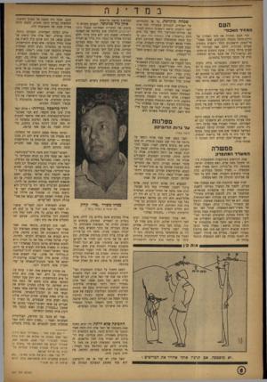 העולם הזה - גליון 857 - 25 במרץ 1954 - עמוד 6 | יגאל אלון מצטייר יותר ויותר כאישיות פוליטית. … יגאל אלון לא עבר אז את הרוביקון• הוא עמד באמצע המערכה הגדולה על הנגב. … דרך־מחשבה ״גנרלית״ ? אולם יגאל אלון אינו