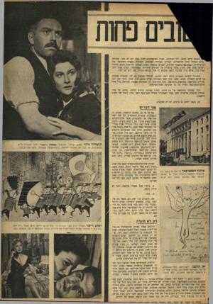 העולם הזה - גליון 859 - 8 באפריל 1954 - עמוד 15 | רבים היו הקופצים על ההזמנות לנשף הזה, אולם רק מעטים זכו להיכנס לאולם־הקאזינו המפואר, שבו הוא נערך.