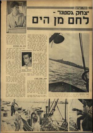 העולם הזה - גליון 860 - 15 באפריל 1954 - עמוד 6 | משך חצי שנה דגו הנערים במימי הירקון ולאורך החוף עד הרצליה.