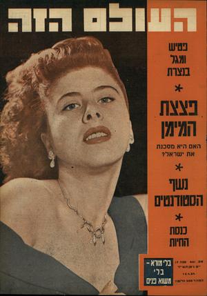 העולם הזה - גליון 861 - 22 באפריל 1954