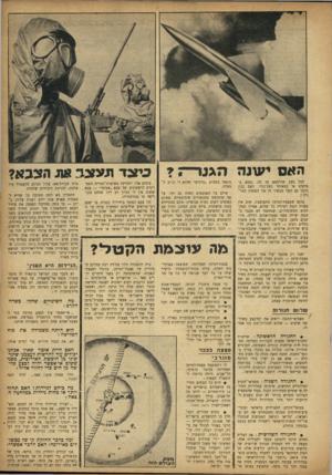 העולם הזה - גליון 861 - 22 באפריל 1954 - עמוד 5 | אפילו המקלטים המשוכללים, שנחשבו לא מכבר כ הגנה יעילה מפני פצצת־אטום רגילה׳ מיושנים מזמן. … באופן תיאוריטי אין בכלל גבול לכוח־ההרס שלה — אפשר לייצר פצצות״מימן