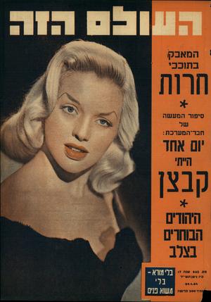 העולם הזה - גליון 862 - 29 באפריל 1954