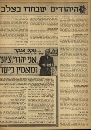 העולם הזה - גליון 862 - 29 באפריל 1954 - עמוד 10 | היהודים עובוזרו בצלב ״אנו מתפללים אליך, אלוהים, האב, הבן ורוח הקודש — שמור על מדינתנו, מדינת ישראל, ועל עמנו, העם היהודי. על שלומם ועל בטחונב מול כל