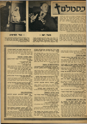 העולם הזה - גליון 862 - 29 באפריל 1954 - עמוד 11 | זאת התחלת האנטישמיות• הנוצרים רצו להיפרד מן היהודי: סבור ד״ר כהן, שא־נו מזדהה אף אם כנסיה אחת, מתנגד למרו של האפיפיור ולפולחן מרים הקדושה. אך סבור שהווי