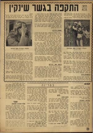 העולם הזה - גליון 862 - 29 באפריל 1954 - עמוד 12 | התקנה בגשר שינקין דרכי חיים באר ריץ באתונה היה מלא מפה לפה. באחת הפינות ישבה כוכבת־הערב, הרקדנית הבלונדית־כימית ויקטוריה בסט, חט פה מנוחה קצרה לאחר ההופעה