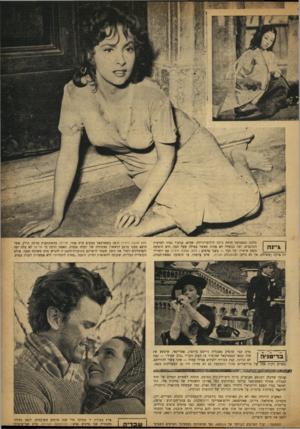 העולם הזה - גליון 862 - 29 באפריל 1954 - עמוד 15 | מלכת הפסטיבל היתר ג׳ינה לולובריג׳ידה. שהיא, בניגוד גמור למיבית הכוכבים, יפה בבשרה לא פחות מאשר בצילה שעל הבד. היא הופיעה בקאן אישית ועל הבד — בשני סרטים: לחם,