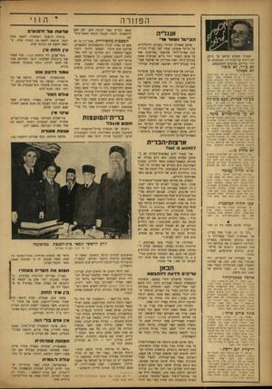 העולם הזה - גליון 862 - 29 באפריל 1954 - עמוד 18 | הפזח־ה אנגליה הב״אל נשאר האביב משפיע כנראה על כולם. הם רוצים בני־בנות־זוג למכתבים, ש יהיו עליזים, אוהבים להשתעשע. לא ציור, דא פיסול, לא פסנתר חומת־שיער ועיניים
