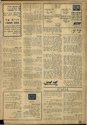 העולם הזה - גליון 862 - 29 באפריל 1954 - עמוד 2 | העורך הראשי : העולם אורי אבנר׳ ראש המערכת : שיום כחן ד־.־י ה עורך משנה, כי תוב: י שזי הו הו 0בוט1ן הם* 1י ר ר אי נס זרפגיה עורך משנה, הטית : יביא אורי הכתב