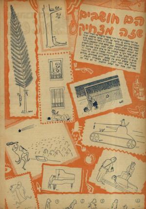 העולם הזה - גליון 862 - 29 באפריל 1954 - עמוד 20 |