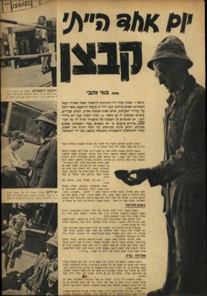 העולם הזה - גליון 862 - 29 באפריל 1954 - עמוד 3 | מאת בו!׳! ה בי ״נדבה !״ יבבתי בקוד רווי־תחנונים והושטתי סנפה שכורה לעבר העוברים ושבים כרחוב. לגבי היה זה מעשה חד־פעמי, אשר הוטל עלי על־ידי המערכת, אולם מאות