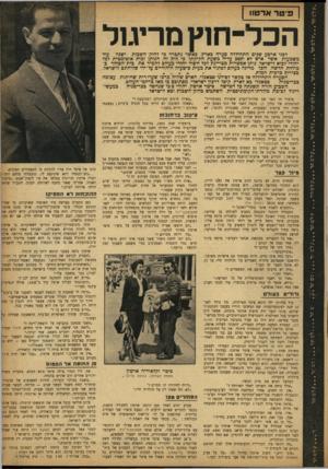 העולם הזה - גליון 862 - 29 באפריל 1954 - עמוד 7 | פיטר ארטוו | הכל־ח 1ץ מריגול לפני ארבע שנים התחוללה סערה כארץ, כאשר נתברר כי לחוק־ השבות ישנה עוד משמעות אשר איש לא זז/שכ עליה כשעת חקיקתו. בי חוק זה, הנותן