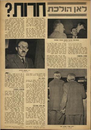 העולם הזה - גליון 862 - 29 באפריל 1954 - עמוד 9 | המאבק עם ההסתדרות נסתיים, איך ש הוא: ההסתדרות חויבה לפרק את חברו תיה הכלכליות (הנמצאות ממילא זה מכבר בפירוק׳ עקב אי־הצלחה כלכלית) ,אולם חברת־השיכון נשארה על