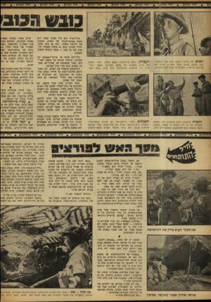 העולם הזה - גליון 863 - 6 במאי 1954 - עמוד 10 | וים חיל רגלים חיל רגלים חיל רגלים זיל רגלים חיל רגלים חיל רגלים חיל רגלים חיל־האויר הוא חיל חשוב מאוד. היא מחבל במרכזי־הכוח של האויב, מתקיף את ריכוזיו בשדה.