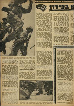העולם הזה - גליון 863 - 6 במאי 1954 - עמוד 11 | זטיל את ירה את השאיר והחבלן עם כידון המפרי־הרגלים, גורל פץ בשדה נם חשו״ זוב אצלו מסומרות קדימה הדמויות מתרכזת ן סנים — 19׳ יל־ד ספר ה זילו נתנו תר, היה זה נשלח