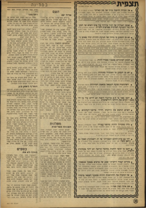 העולם הזה - גליון 863 - 6 במאי 1954 - עמוד 12 | תצפית (כל הזכויות שמורות) • אל תקווה לחיסול כודוו של מק־קארתי והחוגים הגזעניים ה״ מתחבאים מאחוריו עקב החקירה הנוכחית המתנהלת נגדו בקשר לשערורית החייל היהודי