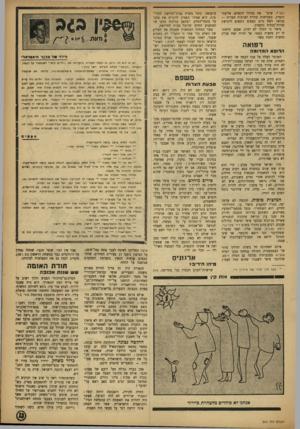 העולם הזה - גליון 863 - 6 במאי 1954 - עמוד 13 | ]iiiiiiiiriiiniiiiimmuipiiffliiiiiiiiii׳Bn את מנהלו הקשיש׳ אליעזר ראל *׳ שיגר הופיין, בשליחות סודית לארצות הברית — כנראה לשם גיוס כספים נוספים לרכישת