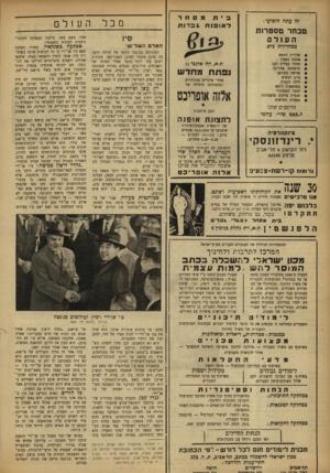 העולם הזה - גליון 863 - 6 במאי 1954 - עמוד 16 | זה עתה הופיעו: דאופנת מבחר מספרות העול גברות האדבו ת שרי ש׳ שדרות החטא אהבה בצפון החדר בעליה הגג הרפתקה אחרונה פגישה בסודאן ביתן הנשים לילה לזכרון בסמטאות רומא