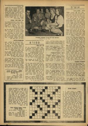 העולם הזה - גליון 863 - 6 במאי 1954 - עמוד 17 | יעקב חודורוב. השבוע היה ההרכב ברור פרט לשאלה : בן־דורי הצטיין חודורוב או בן־דורי ז והבלתי בסיור יותר מהשוער המהולל מעורער. אולם המאמן ג׳רי בית״הלוי הח ליט ברגע