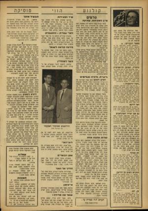העולם הזה - גליון 863 - 6 במאי 1954 - עמוד 18 | ק 1ל נ 1ע סרטים ס״ג למתיחות. שתיקה אחד הכותבים אלי כמעט תבע אותי לדין, כאשר קיבל בטעות ערי־מת־מכתבים שנועדו לנערה. אני מו כנה ברצון רב לתקן את המעוות, בתנאי