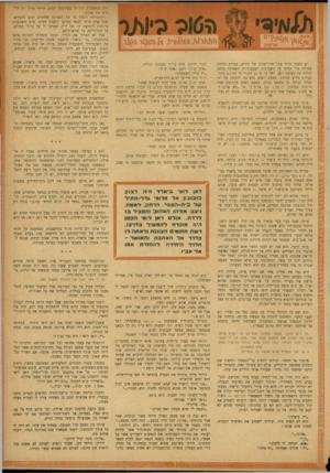 העולם הזה - גליון 863 - 6 במאי 1954 - עמוד 19 | ש משהו מוזר בכל חדר״שינד, של ילדים. ממרת הלילה׳ מטילה אור קלוש ע 7השמיכות הצבעוניות. האפילה מלאה קולות של נשימה רכ|ז׳ ואף על פי כן מזכיר לי המק ם בית״ קברות