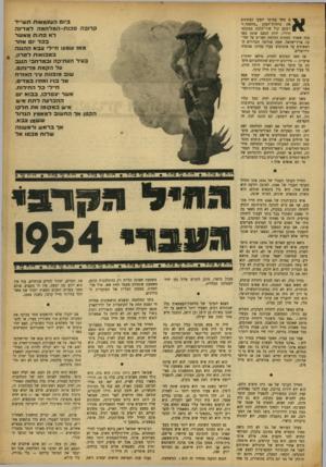העולם הזה - גליון 863 - 6 במאי 1954 - עמוד 3 | mם מחר גבוקר יזעקו העתונים את נותרת־הענק ״מלחמה ! ״ ויבקע קול שיר־הלכת ממקלטי הרדיו, יהיה המצב שונה מאד כזה ששרר למחרת החלטת האו״ם על חלו קת ארץ־ישראל, שעה