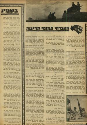 העולם הזה - גליון 863 - 6 במאי 1954 - עמוד 4 | ;אויר היד האדיר • חיל האויר בשמי! קבוצת טייסים ונווטים ישבה מסביב לשולחן מוארך, בחדר התדריך של בסים מפציצים־מטוסי״קרב מסוג מוס׳ כיסו. על הכתלים — מפות,