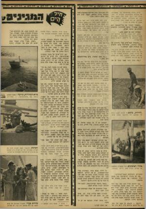 העולם הזה - גליון 863 - 6 במאי 1954 - עמוד 8 | סה • חיל הגרסה • הילזיהנדסה היר הנדסה היל הנדסה חיי הים חי? הים חי? הים # חיל הים • חי 7היו ילדים בונים מצודת־חול על שפת־היס. הם עובדים בהתלהבות, עוזרים זה