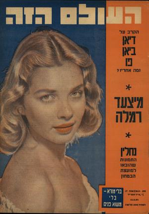 העולם הזה - גליון 864 - 13 במאי 1954