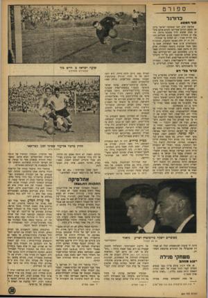 העולם הזה - גליון 864 - 13 במאי 1954 - עמוד 13 | כדו רגל סו רהמסע שלושה ימים לפני ששחקני ישראל סיימו את מסעם הדרום־אפריקאי הקדים אותם מיט* ען מגוון שהגיע ללוד במטוס מיוחד. היו אלה 27 מזוודות ותשעה שקים׳