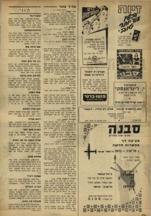 העולם הזה - גליון 864 - 13 במאי 1954 - עמוד 16 | צ ה׳ ד צועד הווי (המשך מעמוד 1ו) ליד הכמה 11.11 , הפסקה. אוירונים. הכל מומחים, קוראים בשמות המטוסים. הרוב טועים, כמובן. הסילונים משמיעים רעש צורחני. מתהפכים
