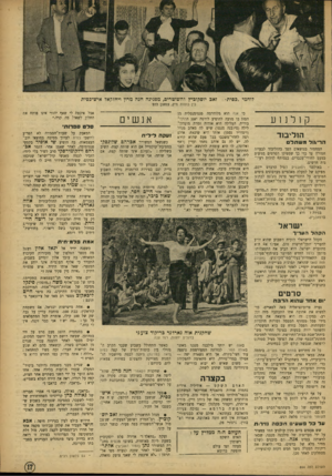 העולם הזה - גליון 864 - 13 במאי 1954 - עמוד 17 | הוא הביע את התפעלותו מיומן כרמל החדש המיוצר בשיתוף־פעולה עם התאחדות״בעלי״בתי״הקולנוע( ,העולם הזה )862 שהראה תמונות מצויינות ממצעד־העצמאות יומיים לאחר המצעד