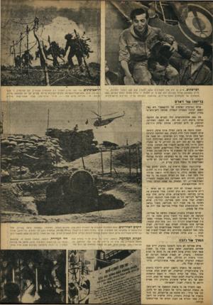 העולם הזה - גליון 864 - 13 במאי 1954 - עמוד 5 | הצרפתים. טייס זה היה אחד האחרונים שהעז ליהננוין טוס מעל למבצר המצומק, כדי לדייק בהשלכת הציוד למגינים. הוא יצא חי מן הינובחן — אולם מטוסו כמעט התרסק באש הרצחנית