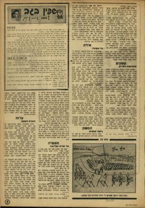 העולם הזה - גליון 864 - 13 במאי 1954 - עמוד 7 | עבוריס בשער המחנות. פי ו ת פעורים.אברהם שלונסקי שופע״ חכמות כרגיל, נתן את רשות הדיבור לשגריר החסון של ברית־המועצות, ניקוליי וואסי״ ליביץ אברמוב, התכונן לתרגם