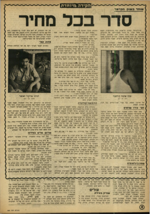 העולם הזה - גליון 864 - 13 במאי 1954 - עמוד 8 | חקירה גויוותדת שוחד ב שו ק הכדמד סדר בכל מחיר שוק־הכרמל, במרכז תל־אביב, קדח מהתרגשות. הפעם היה משהי שונה מו הרגיל בצעקותיהם של הרוכלים, שפילחו את האויר הרווי