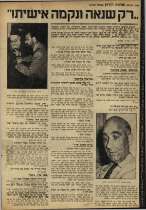 העולם הזה - גליון 866 - 27 במאי 1954 - עמוד 12   חבר הכוסז* שלמה לורוץ א מד ת י שראל ,.רק שנאה ונקמה אישית!״
